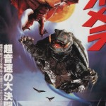 Gamera in action!